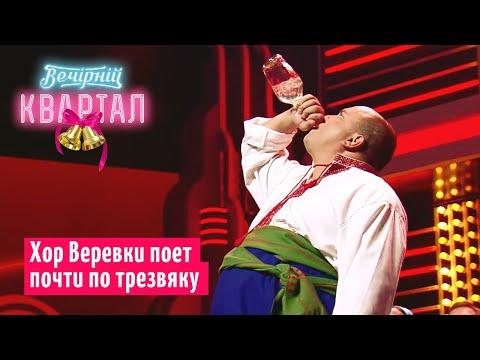 Хор Веревки поет почти по трезвяку   Новогодний Вечерний Квартал 2020 - Ruslar.Biz