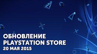 Обзор обновление PlayStation Store – 20 мая 2015