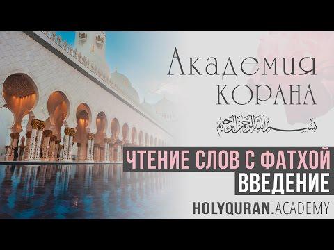 Мишари рашид чтение Коранаиз YouTube · Длительность: 48 с  · Просмотров: 746 · отправлено: 13-6-2016 · кем отправлено: Abubakr Magomaew