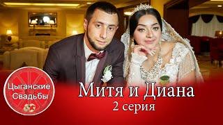 Цыганская свадьба 2019 года. Митя и Диана. 2 серия