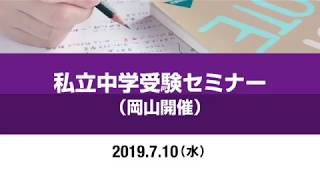 Publication Date: 2019-07-23 | Video Title: 【岡山】私立受験セミナー(20190710)