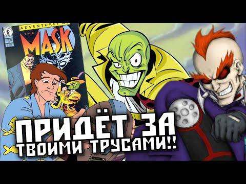 Мультфильм маска смотреть все серии