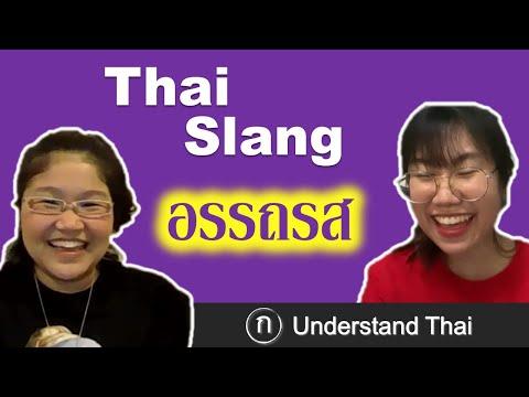 Thai Slang: Ep. 8 อรรถรส | Intermediate Thai | Understand Thai