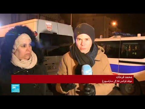 شهادات بعض متساكني ستراسبورغ حول القبض على شريف شيكات  - نشر قبل 31 دقيقة