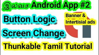 Create Free android app in Thunkable in Tamil #2 Button Logic and screen Change