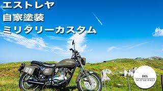 【DIY#1】素人がバイクESTRELLA(エストレヤ)を自家塗装でミリタリーカスタム!