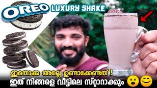 oreo ബസകകററ ഉണട എനനൽ ഒര Luxury Shake ഉണടകക oreo Shake  oreo Milk Shake  oreo juice