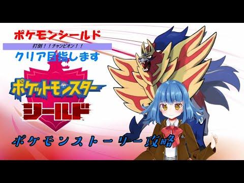 #5 ポケモンシールドストーリー攻略 打倒!チャンピオン!