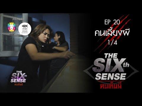 The Sixth Sense คนเห็นผี เทป 20 : คนเลี้ยงผี (Part 1/4)