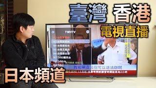 台湾、香港电视直播、日本频道 thumbnail