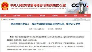 [中国新闻] 香港中联办发言人:香港大学解雇戴耀廷是维护正义之举 | CCTV中文国际 - YouTube