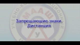 Теория ПДД РФ видеокурс Урок 8 Дорожные знаки Запрещающие знаки, Дистанция