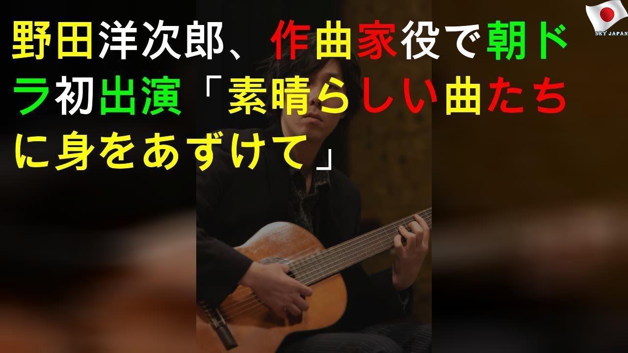 朝ドラ 野田 洋次郎