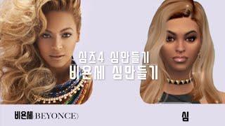 심즈4 비욘세Beyoncé 심 만들기 (sims4 create Beyoncé )