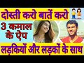 Dosti Karo Baten Karo Ladkiyon Or Ladko Ke Sath | Find Friends | Dating Meeting App | Friendship App