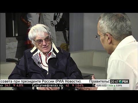 Берни Экклстоун, президент Formula One Management