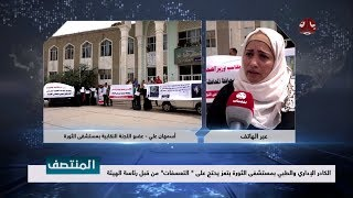 الكادر الإداري والطبي بمستشفى الثورة بتعز يحتج على التعسفات من قبل رئاسة الهيئة