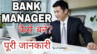 How to Become a Bank Manager with Full information in Hindi | Bank Manager kaise bane? | Must Watch