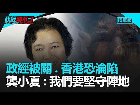 政经被关、香港恐沦陷 龚小夏:我们要坚守阵地|政经关不了(精华版)| 2019.06.09