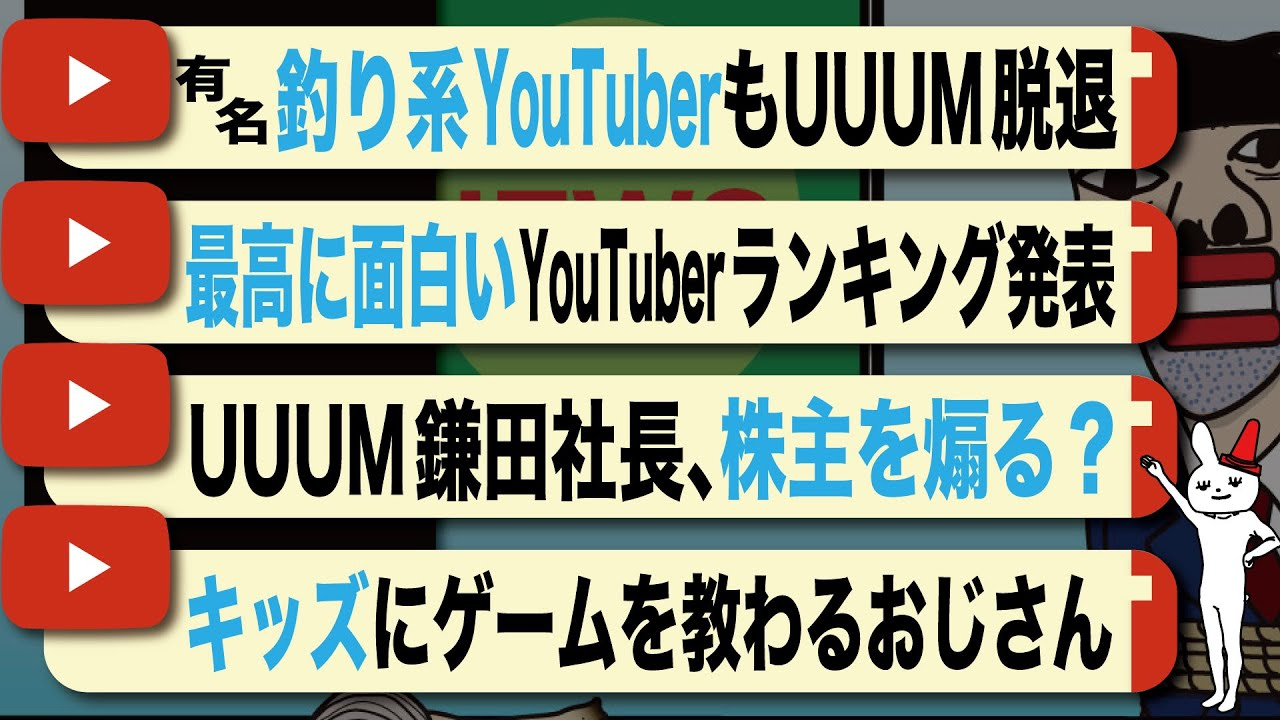 ハイサイ 探偵 団 uuum