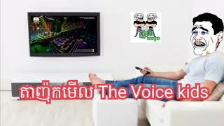 តាញ៉ុកមើល The Voice kids  by The Troll Cambodia, funny clip 2017