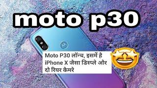 Moto lunch a phone ||good news Motorola users||moto p30