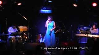 (I only wannabe)With you」 三上志織1st album「Smile」から、 トリ...