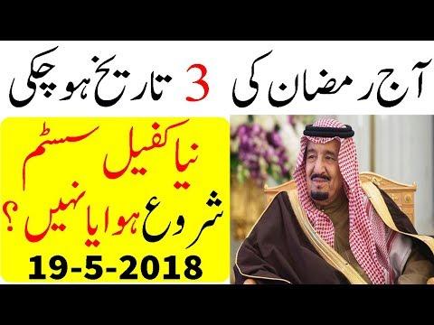 New Kafeel System In Saudi Arabia Start or Not ? Latest Saudi News Hindi Urdu by Jumbo TV