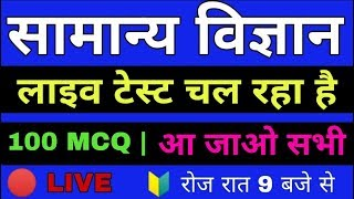 GENERAL SCIENCE | 100 MCQ. 🔴 #LIVE CLASS FOR RRB NTPC,LEVEL -01, SSC,GD,POLICE