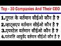 दुनिया के Top - 30 कंपनियों के CEO के नाम    Top - 30 Companies And Their CEO Name   