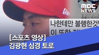 [스포츠 영상] 김광현 심경 토로 (2020.03.24…