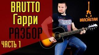 BRUTTO - Гарри. Как играть на гитаре песню (Часть 1)|Разбор Урок Видеоурок на гитаре (акустика)
