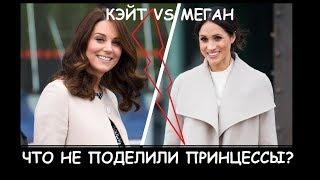 Войны принцесс : Меган Маркл и Кейт Миддлтон