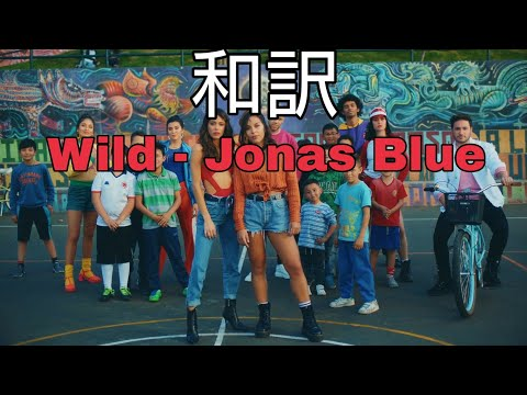 【和訳】Wild - Jonas Blue feat. Chelcee Grimes, TINI & Jhay Cortez