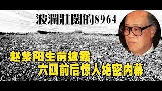 Download Video 【历史真相】赵紫阳生前披露 六四前后惊人绝密内幕 MP3 3GP MP4