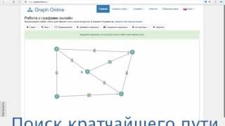 построение графа онлайн и поиск кратчайшего пути
