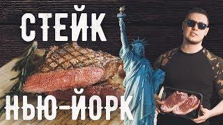 """Стейк Нью-Йорк / """"Стриплойн"""" правильной прожарки / Мираторг"""