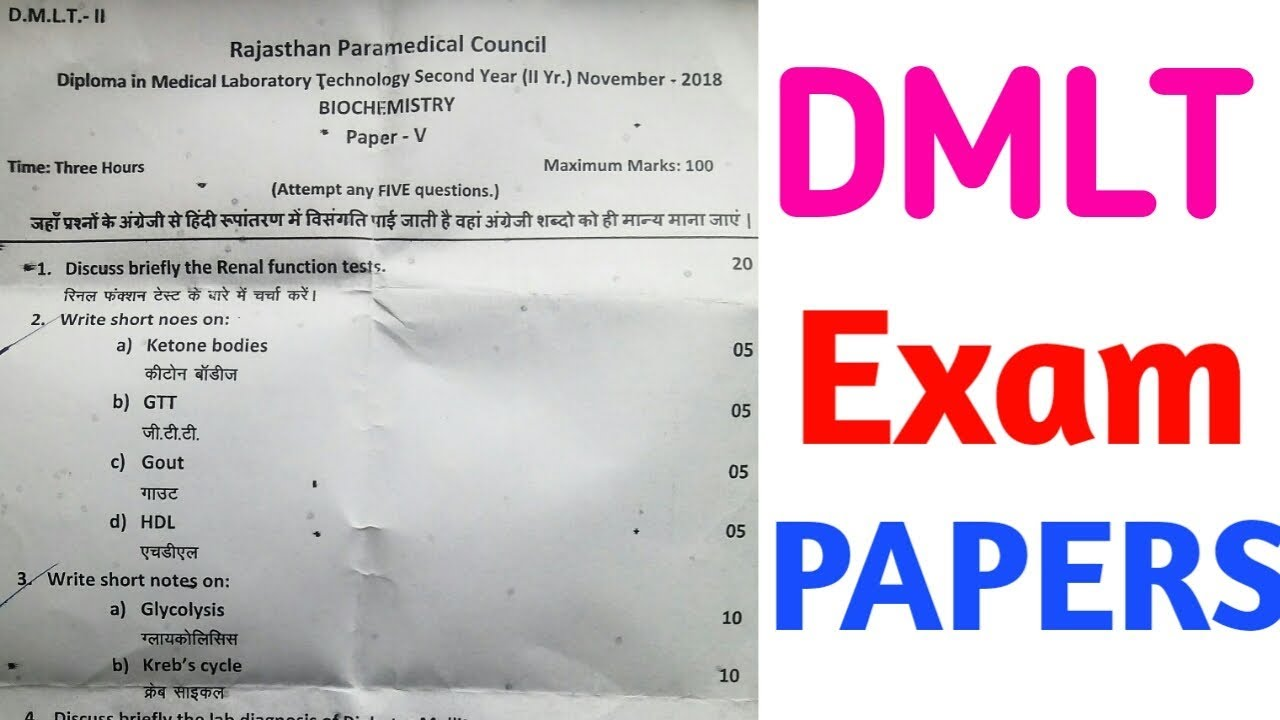Medical lab technician question papers / Dmlt question papers / MLT Paper /  Bmlt papers