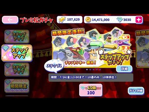 おそ松さん Hesokuri Wars: Free Diamond Step-Up Gacha 2019