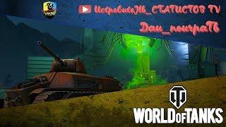 Продовжуємо World of Tanks