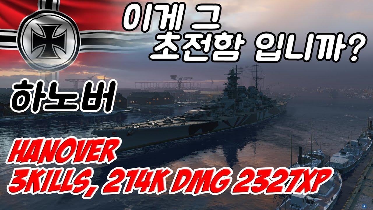"""월드오브워쉽 - 하노버 """"21만딜, 3킬, 이게 독전 10티어였다면...(World of warships - Hanover 3kills, 214k Dmg 2327Xp)"""
