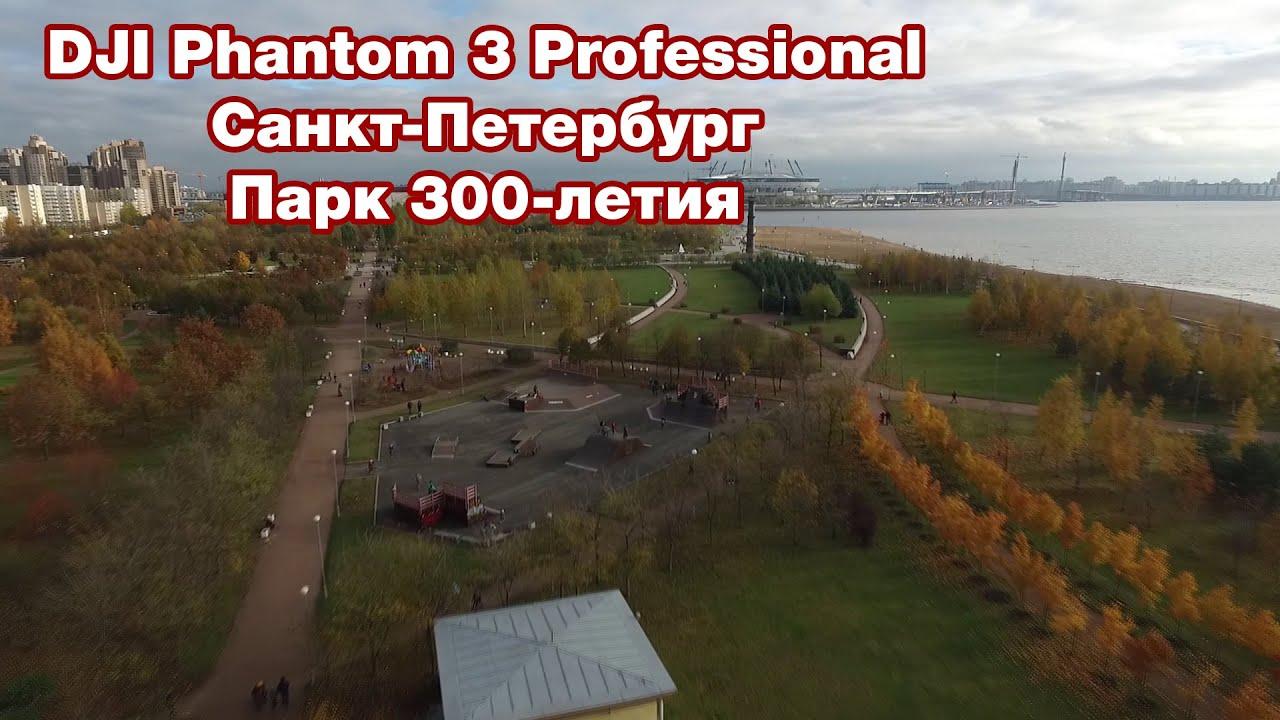 DJI Phantom 3 полет в парке 300-летия Санкт-Петербург - YouTube