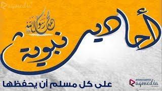 أحاديث نبوية صحيحة على كل مسلم أن يحفظها