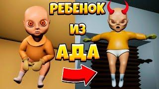 ЭТОТ МАЛЫШ ЧТО-ТО СКРЫВАЕТ! Настоящий РЕБЕНОК ИЗ АДА в Игре The Baby In Yellow от Cool GAMES