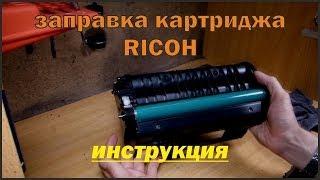 заправка картриджа Ricoh Aficio SP100(В видео продемонстрировано насколько легко можно заправить самостоятельно картридж от принтера Ricoh Aficio SP100., 2014-04-27T17:29:01.000Z)