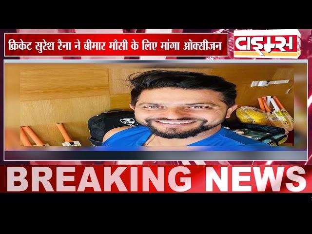क्रिकेट सुरेश रैना ने बीमार मौसी के लिए सीएम योगी से ट्विट कर मांगा ऑक्सीजन