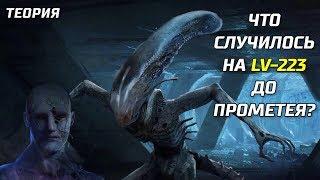 ЧТО СЛУЧИЛОСЬ НА LV-223 ДО ПРОМЕТЕЯ? | ТЕОРИЯ. ПРОМЕТЕЙ 2012