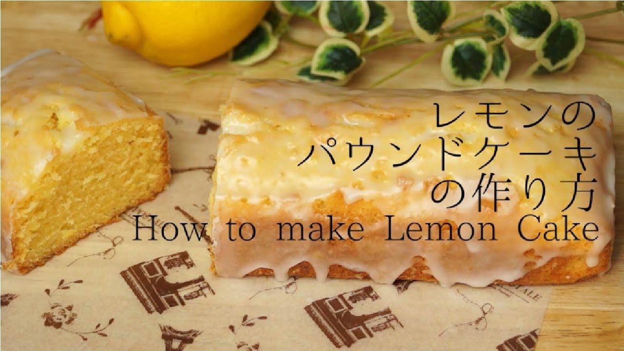 本格風レモンのパウンドケーキ(ウィークエンド・シトロン)の作り方