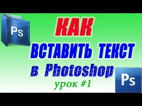 Как вставить текст в Photoshop \ How to insert text in Photoshop