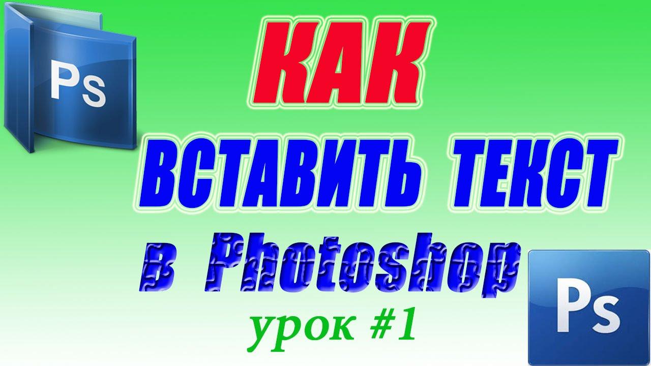 Как Текст Вставить В Картинку Фотошоп